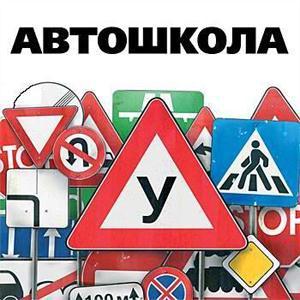 Автошколы Абатского