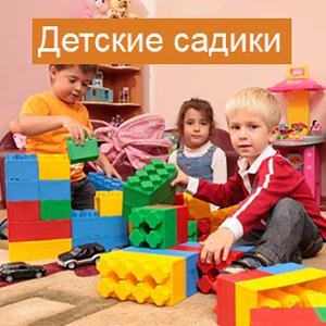 Детские сады Абатского
