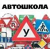 Автошколы в Абатском