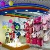 Детские магазины в Абатском