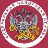 Налоговые инспекции, службы в Абатском