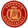 Военкоматы, комиссариаты в Абатском