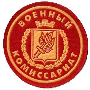 Военкоматы, комиссариаты Абатского